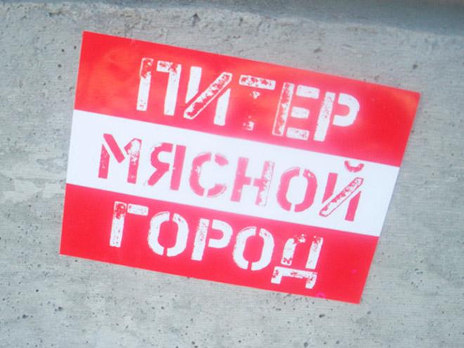 Как в Санкт-Петербурге болеют за московский «Спартак»