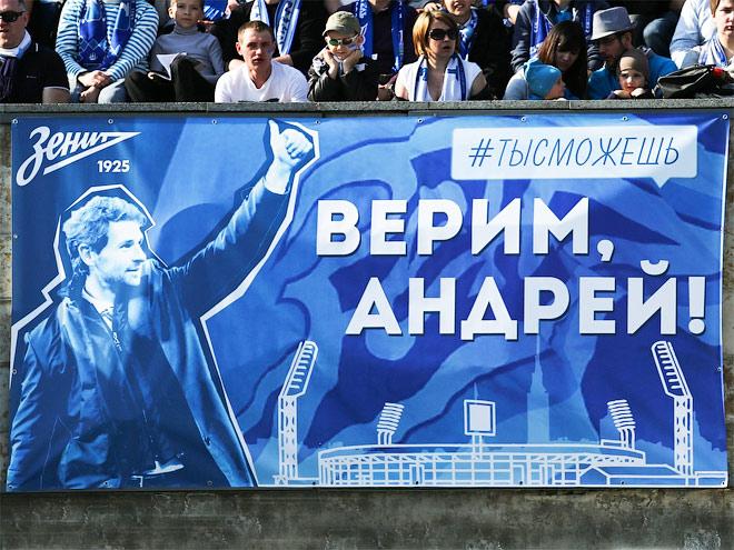 Баннер болельщиков ФК «Зенит»