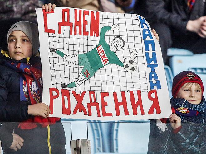Болельщики поздравили Акинфеева с Днём рождения