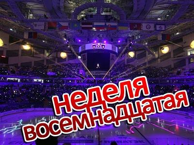 Неделя КХЛ глазами Андрея Юртаева
