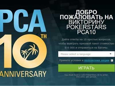 Путёвка на PCA от PokerStars в Facebook