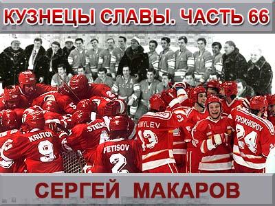 Кузнецы славы. Часть 66. Сергей Макаров