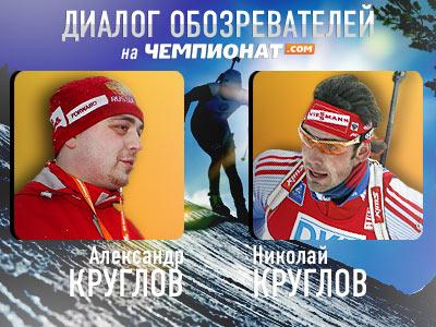 Александр и Николай Кругловы — об итогах декабря