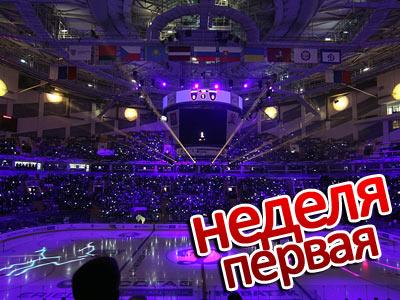 Итоги первой недели КХЛ от Андрея Юртаева