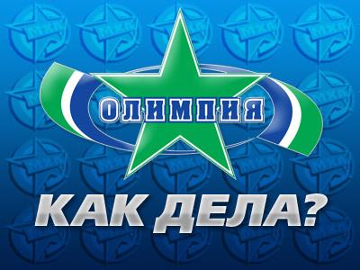"""""""Олимпия"""" по итогам плей-аута оказалась в МХЛ-Б"""