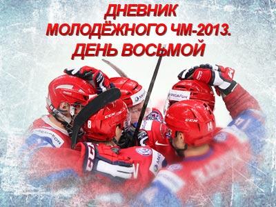 Дневник МЧМ-2013. День восьмой
