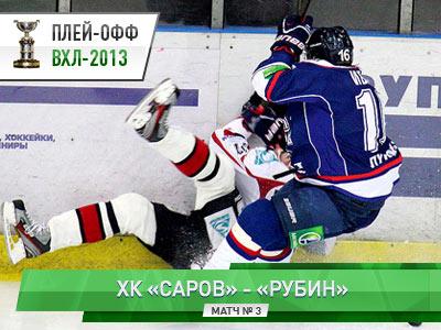 1/8 плей-офф ВХЛ. ХК «Саров» — «Рубин» – 1:2