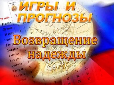 """Олимпийская медальная аналитика """"Чемпионат.com"""""""