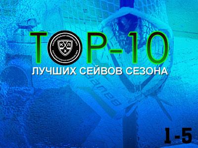 Вспомним самые яркие сейвы сезона-2011/12