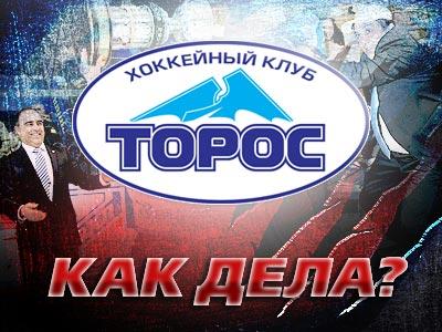 """ВХЛ. """"Торос"""" (Нефтекамск)"""