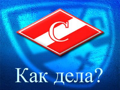 """Как дела? """"Спартак"""" (Москва)"""