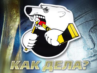 """КХЛ. """"Трактор"""" (Челябинск)"""