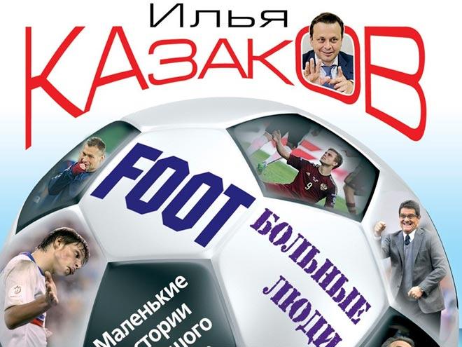 Илья Казаков – об Александре Бубнове