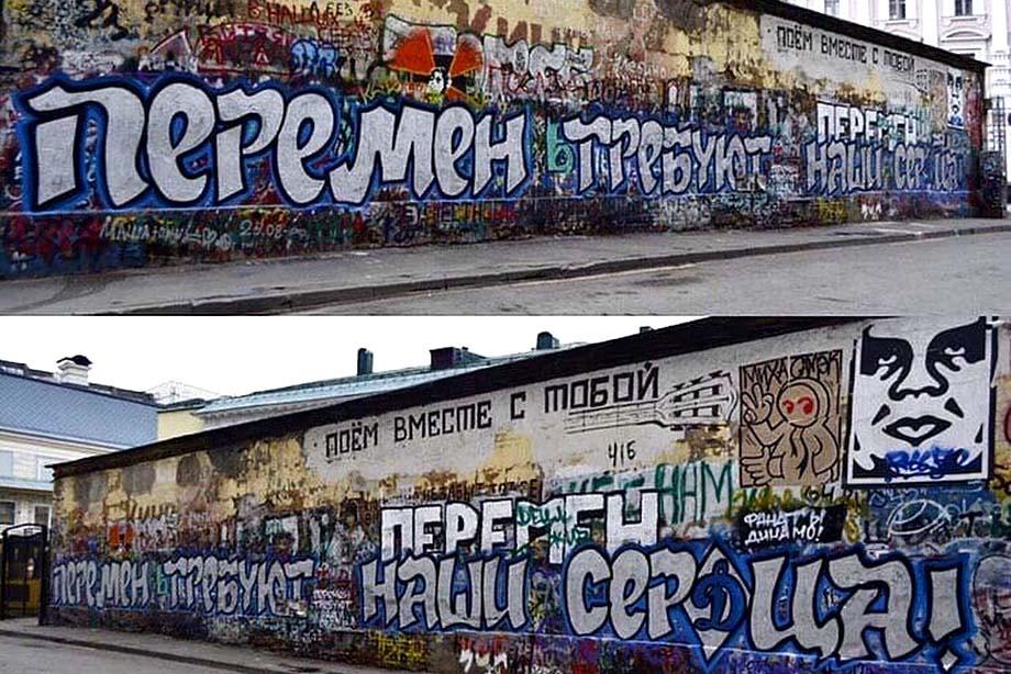 Фанаты «Динамо» испортили стену Цоя