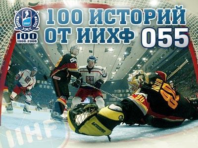Топ-100 историй ИИХФ. История № 55