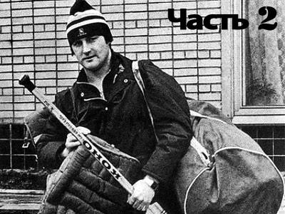 Дневник Сергея Мыльникова о турне по Северной Америке в 1985 году