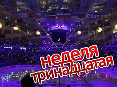 Главные события КХЛ