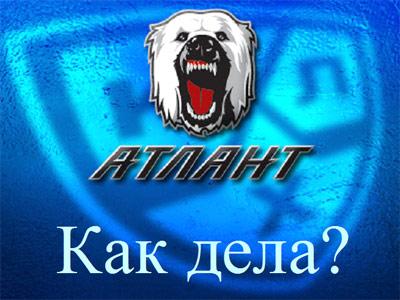 """Как дела? """"Атлант"""" (Московская обл.)"""