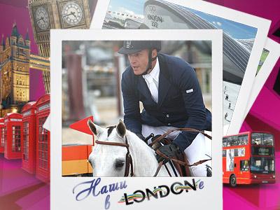 Наши в Лондоне. Олимпийская сборная России по конному спорту