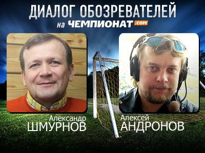 Александр Шмурнов и Алексей Андронов - о 10-м туре Премьер-Лиги