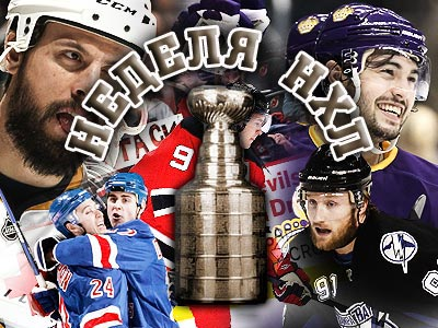 Основные события прошедшей недели НХЛ