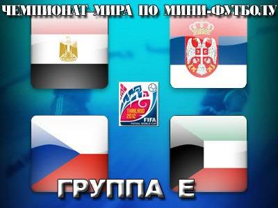 Анонс группы Е чемпионата мира по мини-футболу