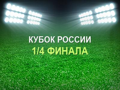Видеообзор матчей 1/4 финала Кубка России