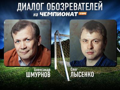 Александр Шмурнов и Олег Лысенко