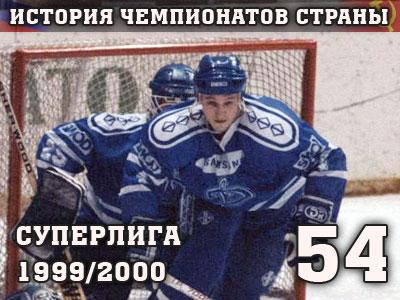 Наша история. Часть 54. 1999-2000