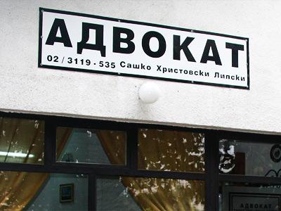 "Разгневанный Адвокат и ""Алкалоид Ад"""