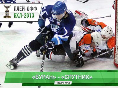 1/4 финала ВХЛ. «Буран» - «Спутник» - 7:3