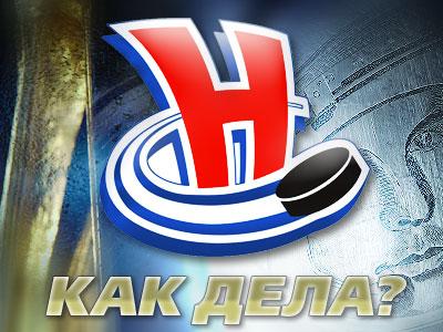 """КХЛ. """"Сибирь"""" (Новосибирск)"""