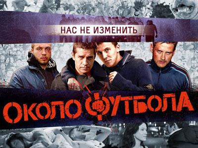 Ратников и Селеменев – о фильме «Околофутбола»