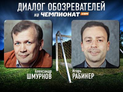 Александр Шмурнов и Игорь Рабинер