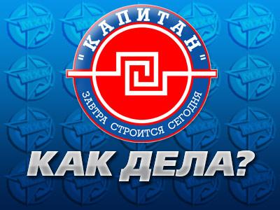 """Как дела: возвращение """"капитанов"""""""