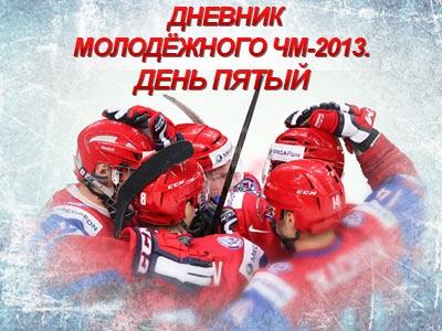 Дневник МЧМ-2013. День пятый