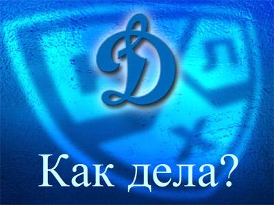 """Как дела? """"Динамо"""" (Москва)"""