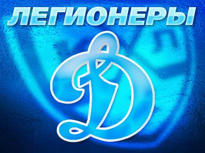 """Легионеры. """"Динамо"""" (Москва)"""