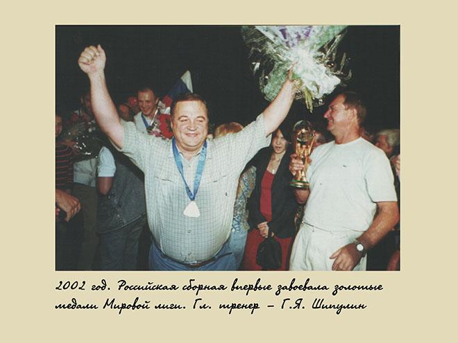История и биография волейбольного тренера Геннадия Шипулина
