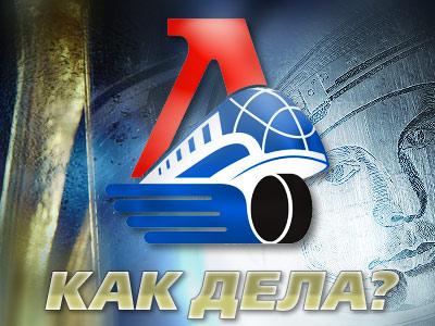 """КХЛ. """"Локомотив"""" (Ярославль)"""
