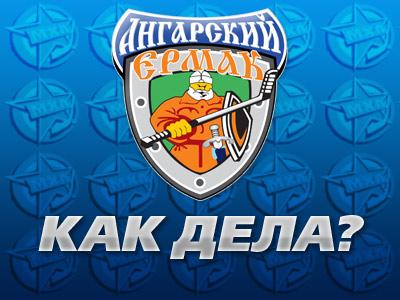 Ангарский клуб вышел в плей-офф лишь с 15 места