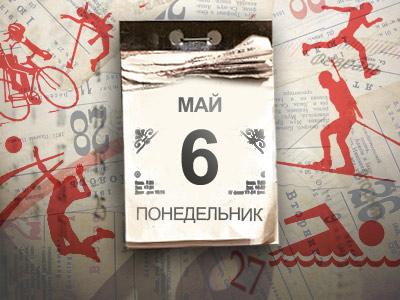 Календарь спортивных соревнований с 6 по 12 мая
