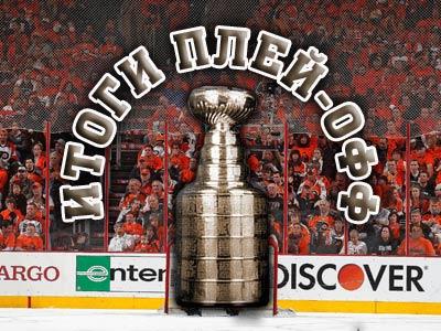 Колумнист «Чемпионат.com» - о событиях в НХЛ