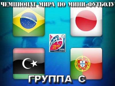 Анонс группы С чемпионата мира по мини-футболу