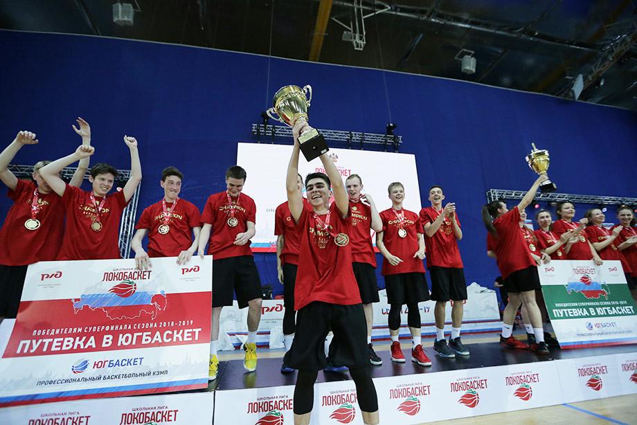В Сочи прошёл суперфинал турнира «Локобаскет — Школьная лига»