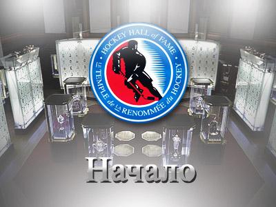 Каждое имя Зале славы НХЛ символизирует целую эпоху в истории хоккея
