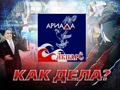 "ВХЛ. ""Ариада-Акпарс"" (Волжск)"