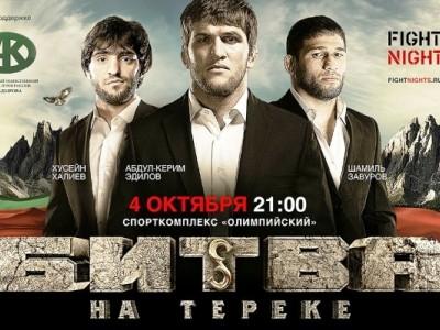 Эдилов выиграл «Битву на Тереке»