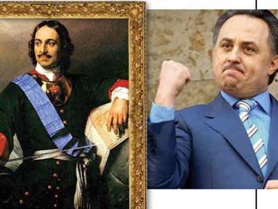Толстых – это Александр II, Мутко – Пётр I