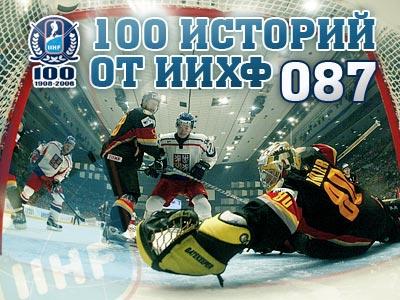 Топ-100 историй ИИХФ. История № 87